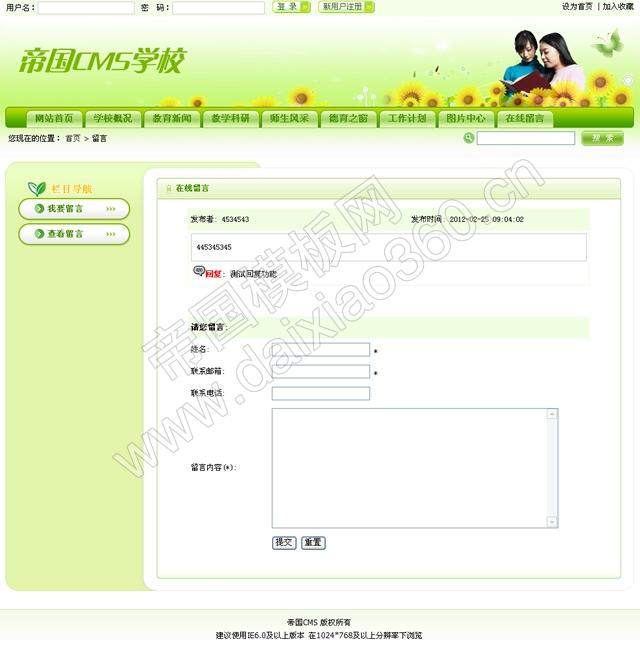 帝国cms绿色学校网站程序源码模板_在线留言