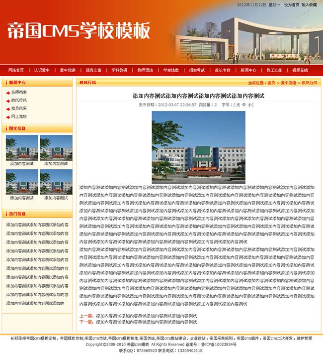 帝国cms红色学校网站模板学校网站源码_内容页