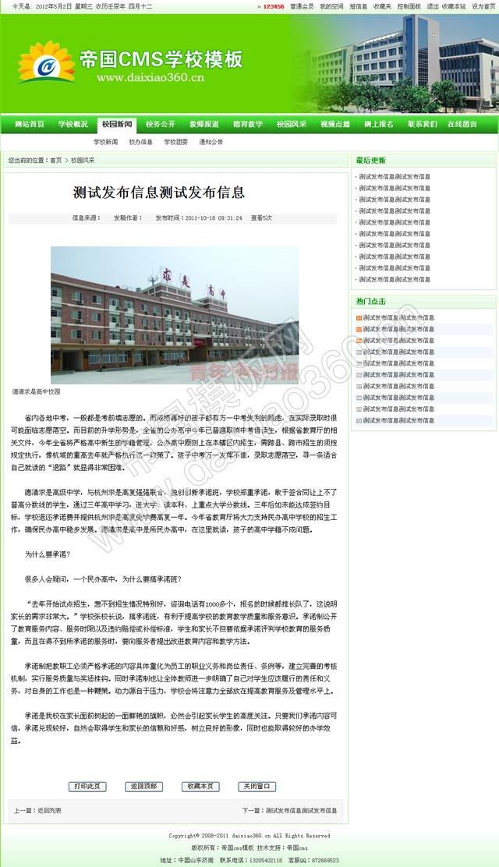 帝国cms绿色色学校网站程序模板_内容页