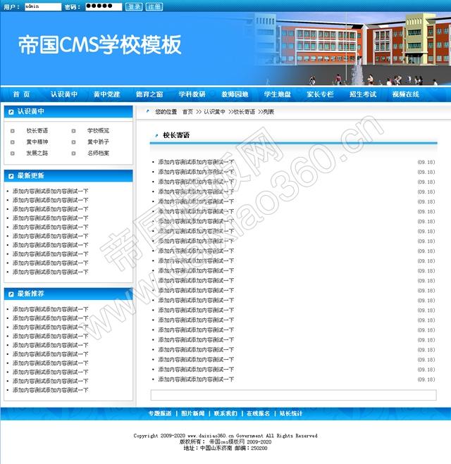 又一款蓝色帝国cms学校模板_列表页