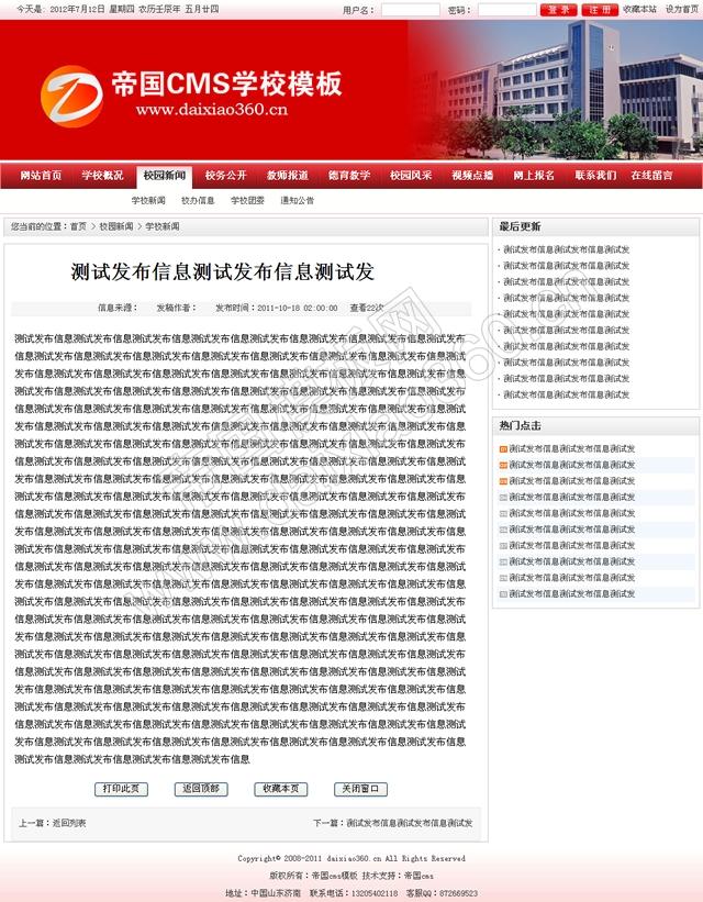 帝国cms红色学校网站程序模板_内容页
