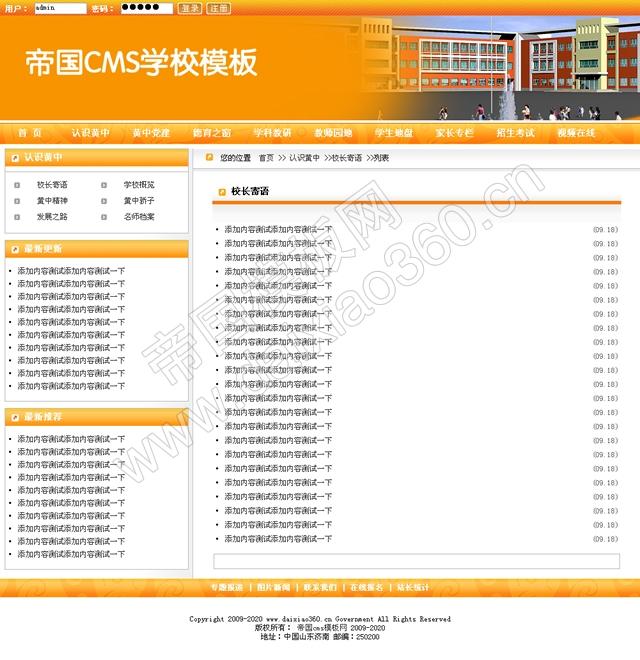 帝国cms橙色学校网站模板_列表页