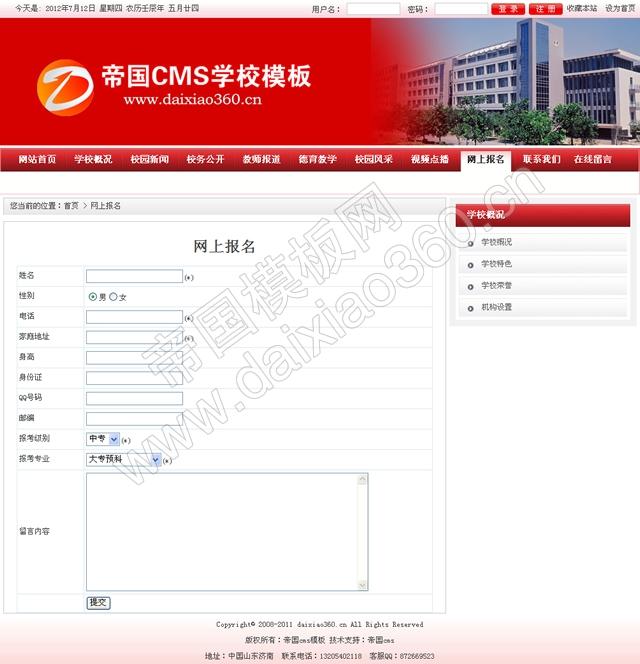 帝国cms红色学校网站程序模板_在线报名
