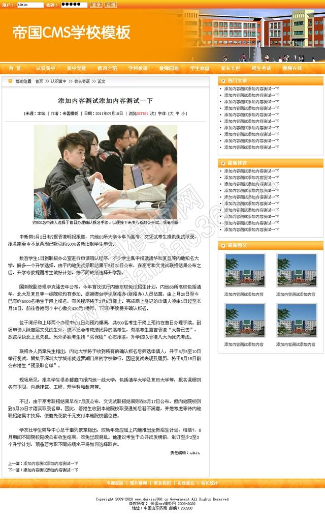 帝国cms橙色学校网站模板_内容页