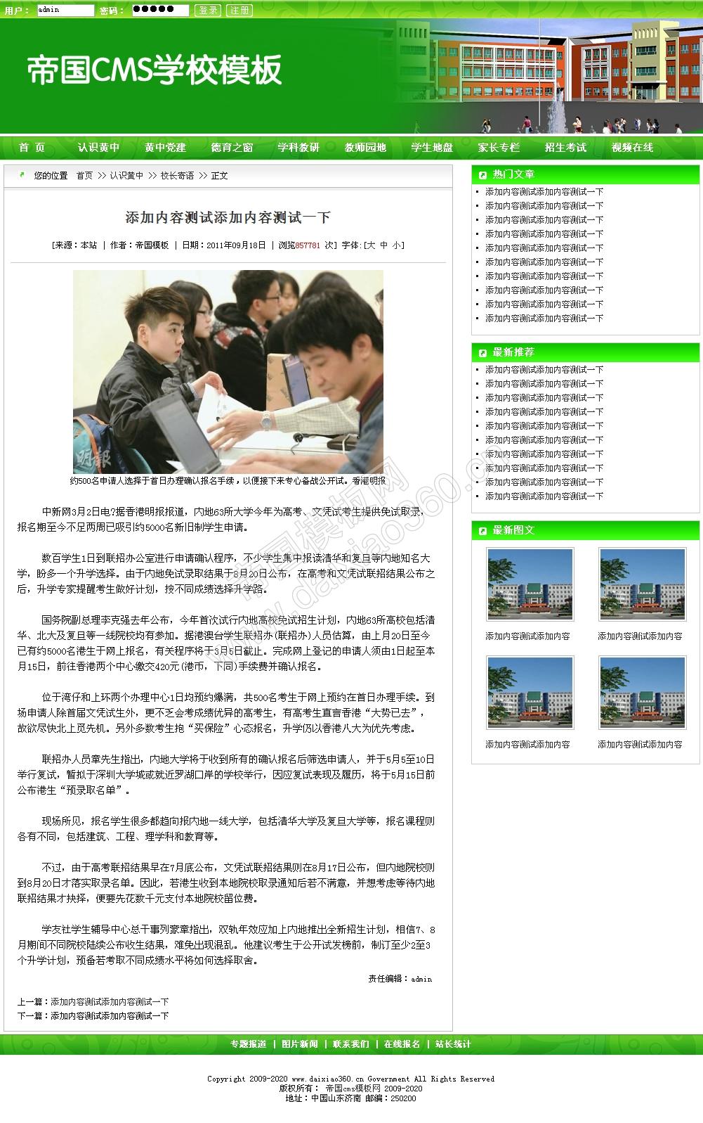 帝国学校模板帝国cms绿色学校网站程序模板_内容页