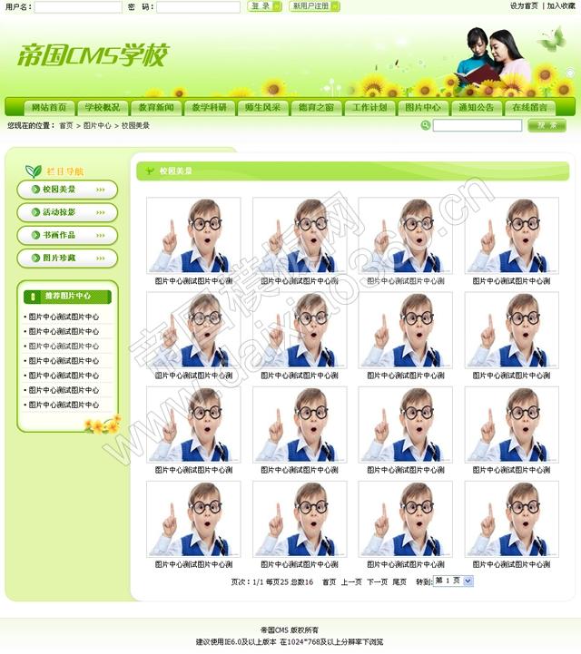 帝国cms绿色学校网站程序源码模板_图片列表页