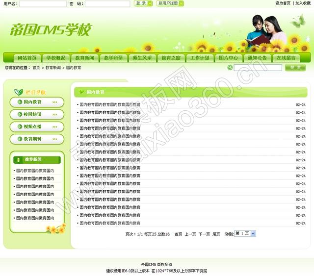 帝国cms绿色学校网站程序源码模板_文章列表页