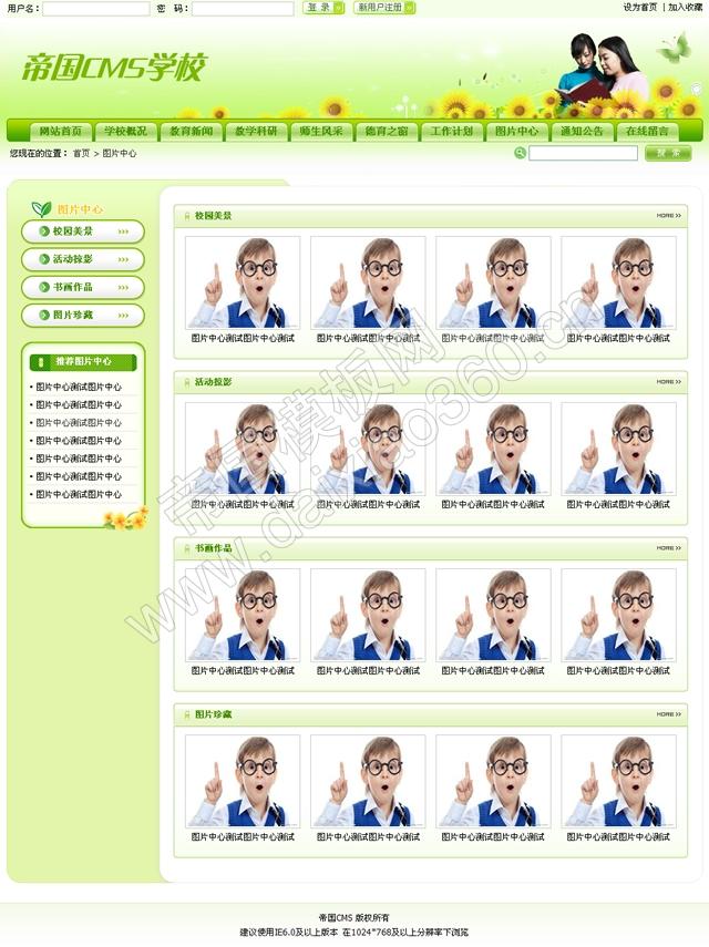 帝国cms绿色学校网站程序源码模板_图片频道页