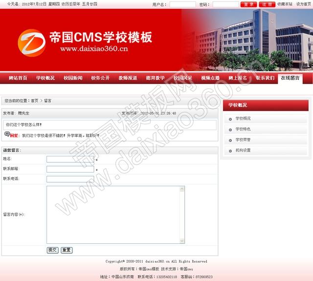 帝国cms红色学校网站程序模板_在线留言