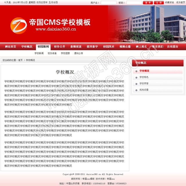 帝国cms红色学校网站程序模板_单页
