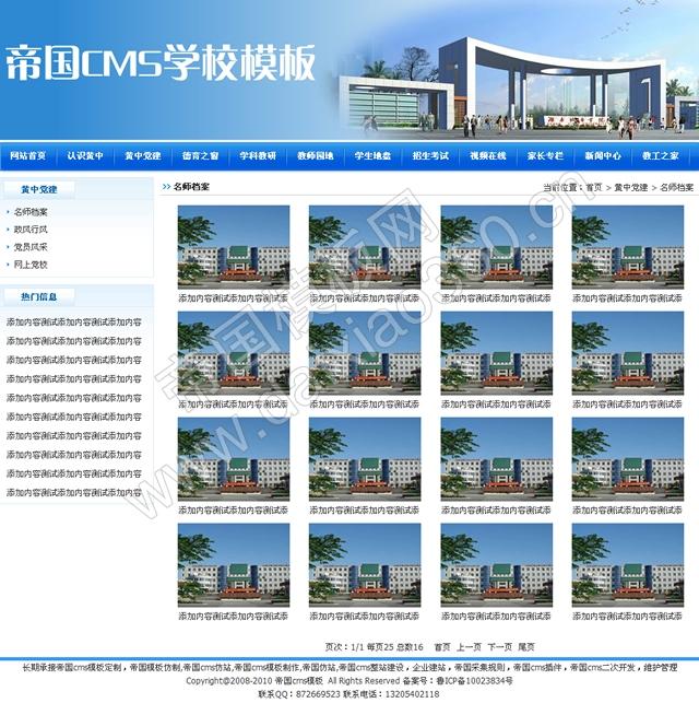 学校网站源码帝国cms学校网站模板_图片列表