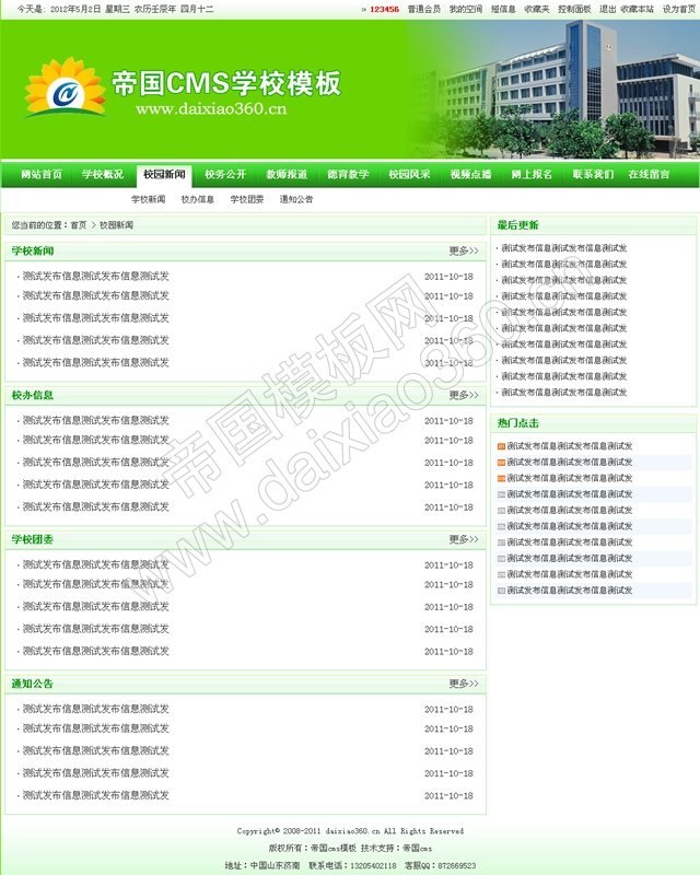 帝国cms绿色色学校网站程序模板_频道页