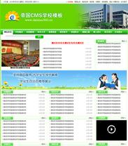 帝国cms绿色色学校网站程序模板