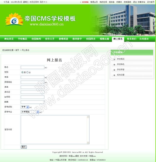 帝国cms绿色色学校网站程序模板_网上报名