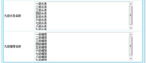 帝国CMS7.0信息的九级头条与九级推荐名称支持自定义,更人性化