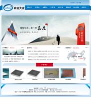 蓝色装饰材料企业帝国仿站免费模板