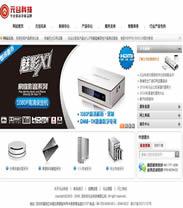 元谷科技企业网站模板