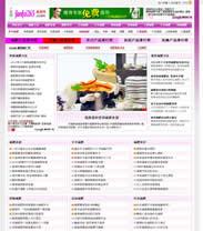 帝国cms6.0粉色减肥网模板