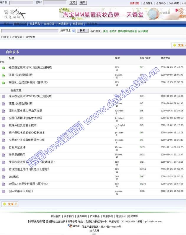 <a href=http://www.daixiao360.cn/ target=_blank class=infotextkey>帝国cms模板</a>论坛形式div+css.jpg