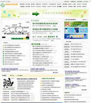 中国真空技术网模板倾情放出