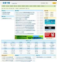 帝国CMS下载站网站模板