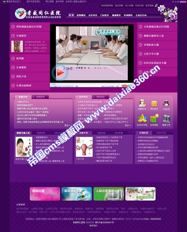 帝国cms紫色医院网站模板