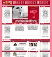 帝国CMS模板火红女性模板
