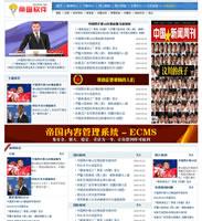 帝国CMS模板新闻资讯网站