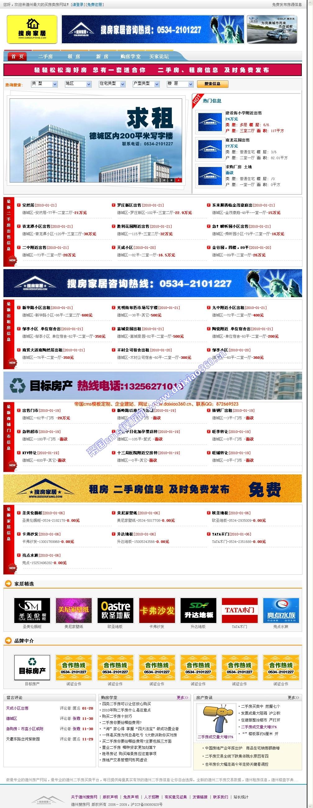 帝国cms房产网站模板提供下载