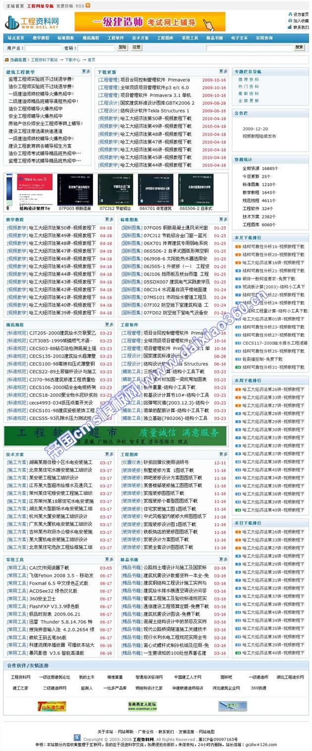 简洁大方的下载站模板<a href=http://www.daixiao360.cn/ target=_blank class=infotextkey>帝国cms模板</a>.jpg