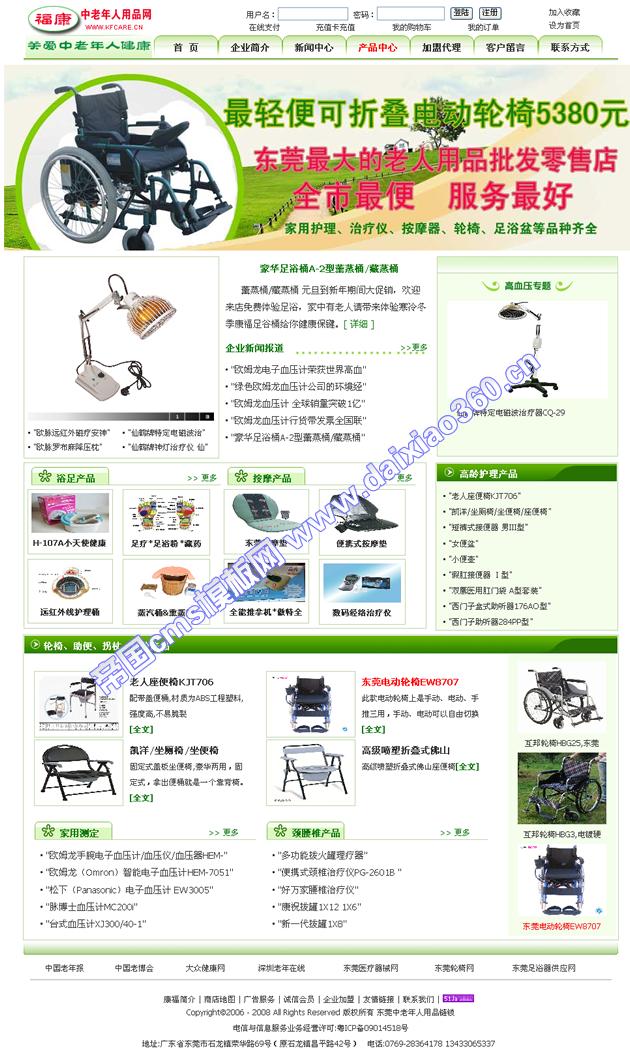 <a href=http://www.daixiao360.cn/ target=_blank class=infotextkey>帝国cms模板</a>老年人用品网