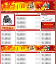 帝国cms红色节日学校模板