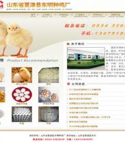 帝国CMS种鸡厂模板