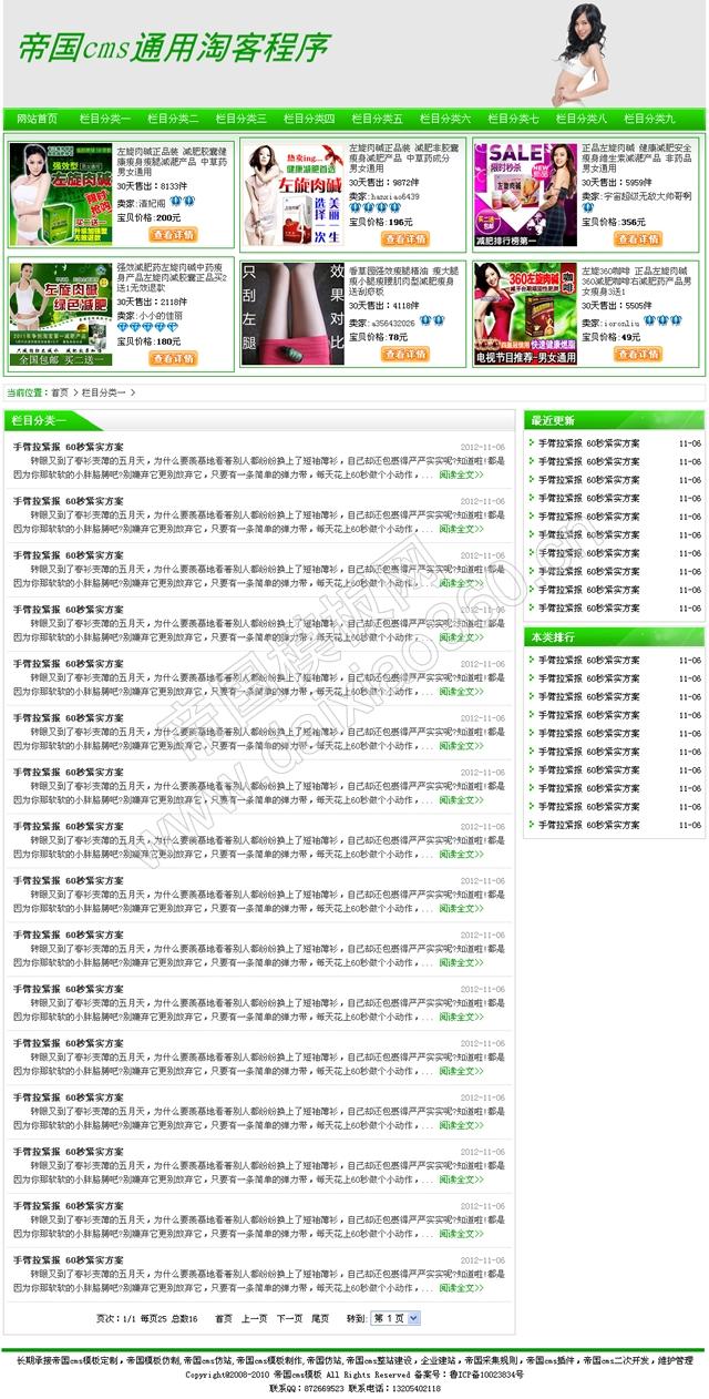 帝国cms绿色版最新淘宝客程序加文章发布系统_列表页