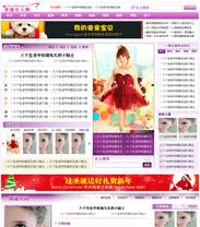 帝国女性门户网站模板