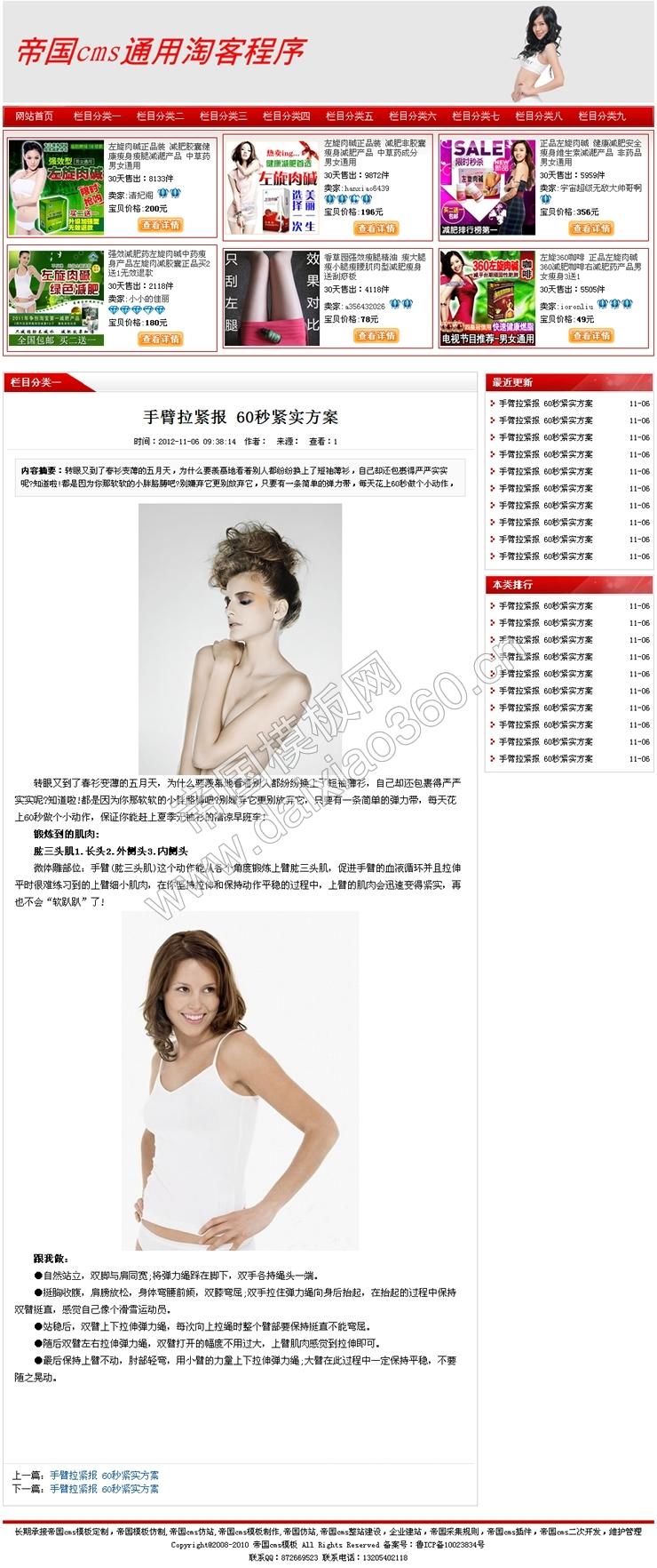 帝国cms红色版最新淘宝客程序加文章发布系统_内容页