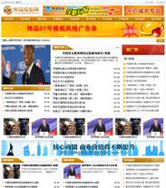 帝国cms橙色大气资讯新闻文章模板