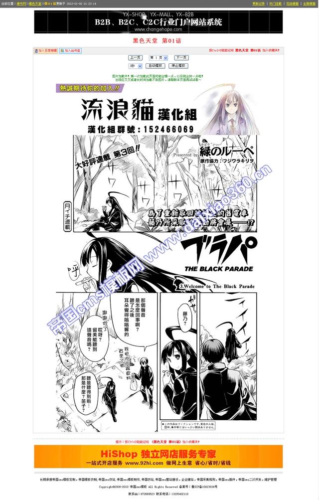 帝国cms动漫漫画图片模板_漫画展示页