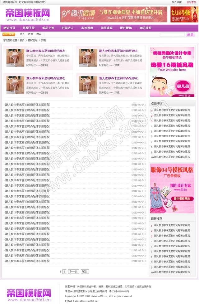 帝国cms紫色大气女性服饰搭配网站程序模板_列表页