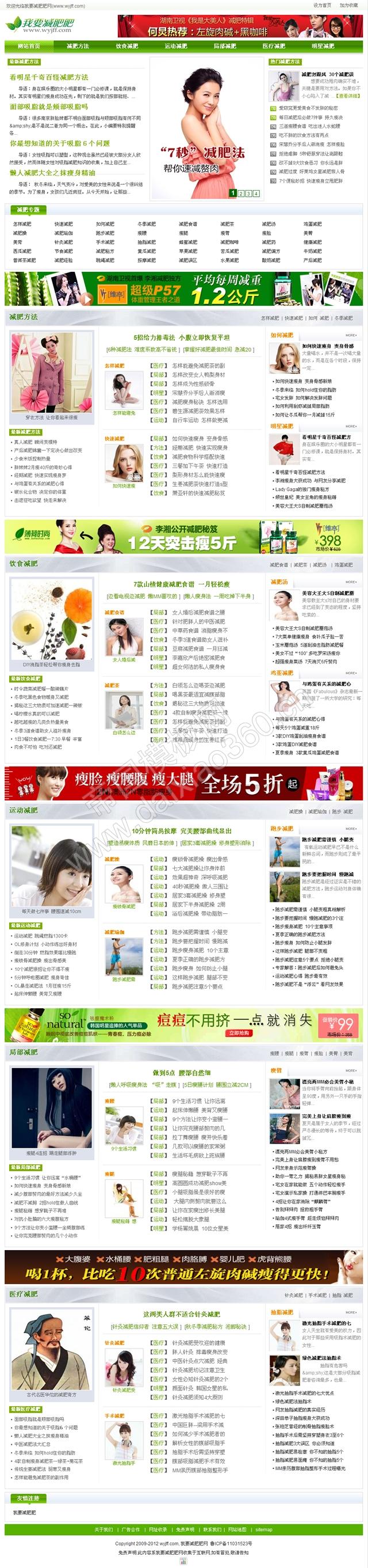 帝国cms模板绿色减肥资讯新闻文章网站程序源码_首页