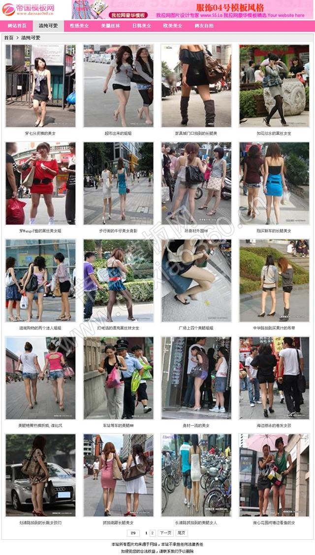 帝国cms粉色图片网站程序源码模板_列表页