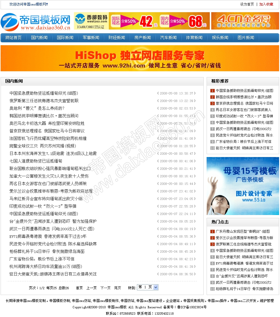 蓝色资讯新闻文章帝国cms模板_文章列表