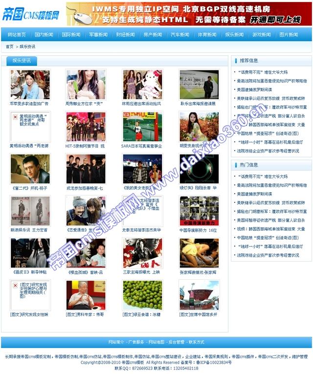 帝国cms蓝色新闻文章资讯网站模板_图片列表