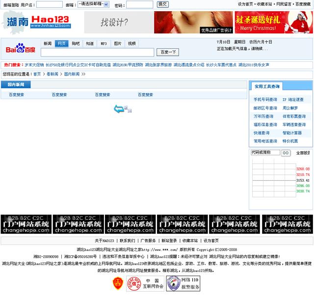 帝国cms蓝色网址导航模板_二级网址列表