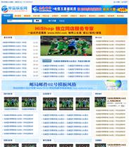 蓝色大气新闻资讯文章cms模板