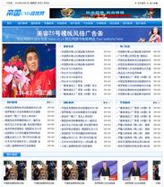 帝国cms新闻资讯文章蓝色大气网站程序模板