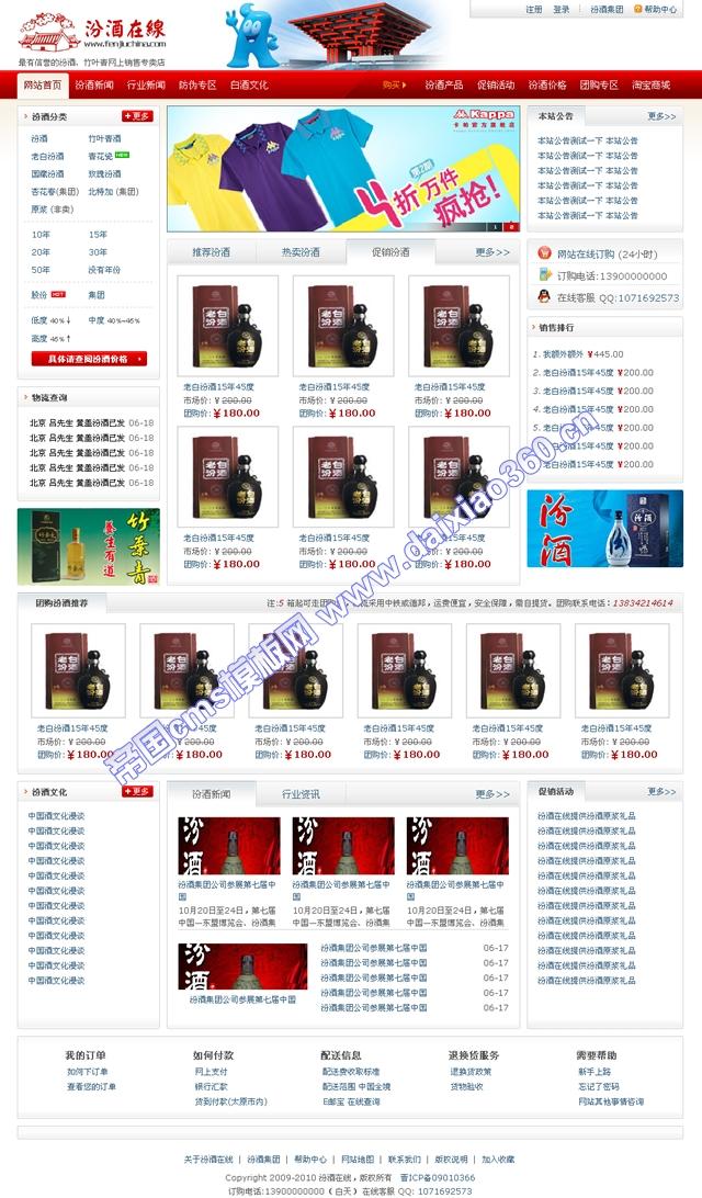 帝国cms红色商城模板_首页