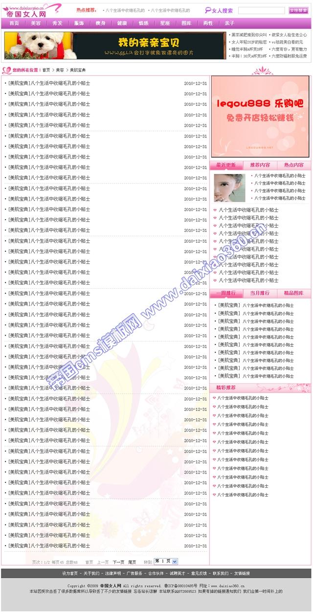 帝国女性门户网站模板_列表
