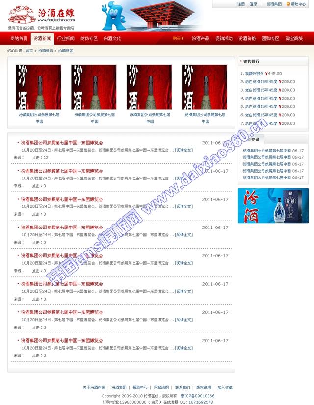 帝国cms红色商城模板_新闻列表