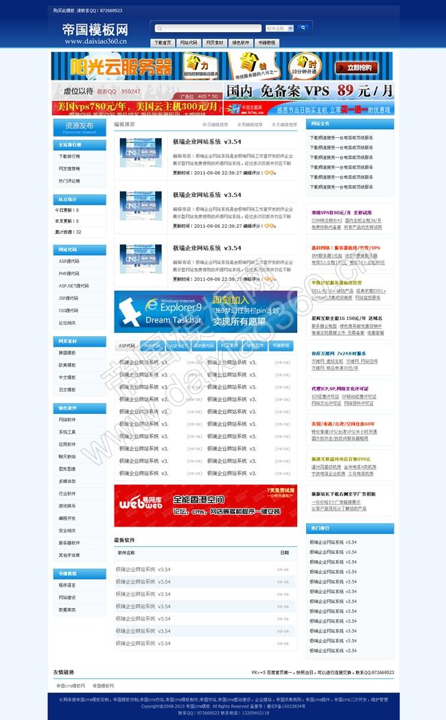 帝国cms蓝色软件源码下载模板_首页